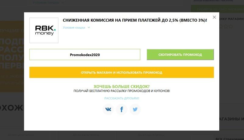 RBK.money промокоды