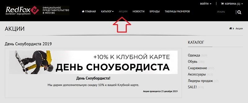 РедФокс акции