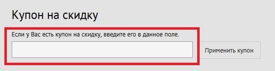 РедФокс купон