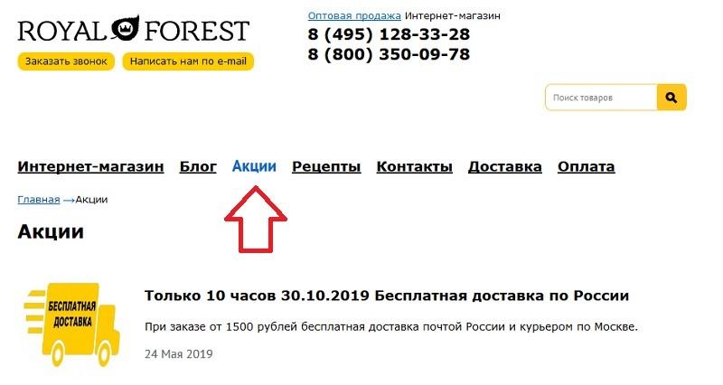 Роял Форест акции