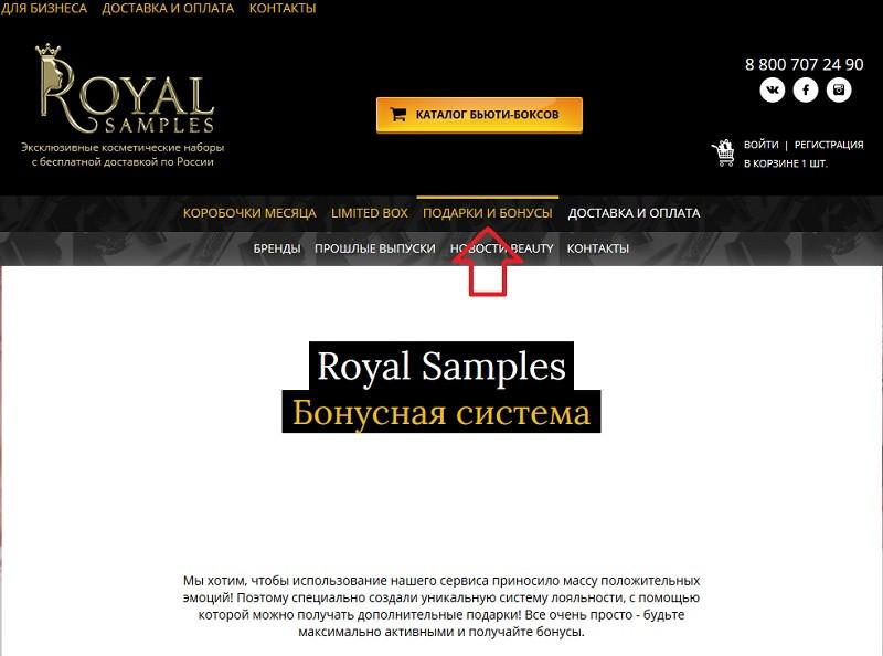 Роял Самплес акции