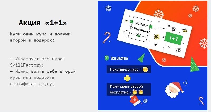 Skillfactory.ru купон