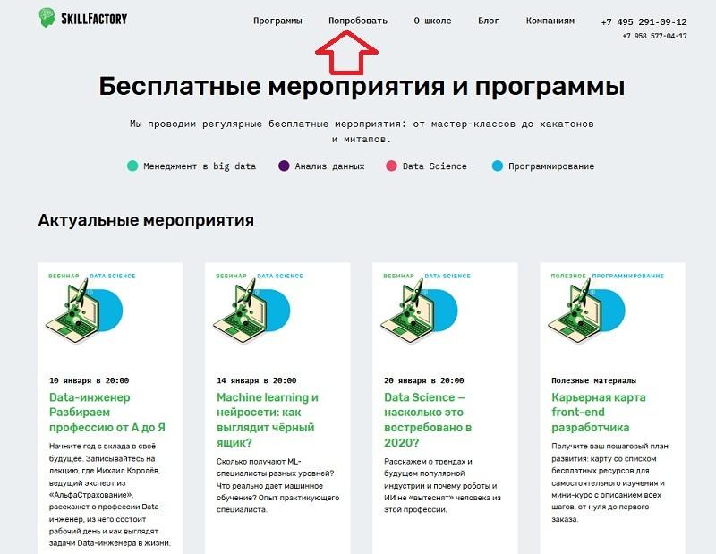 Skillfactory.ru акции