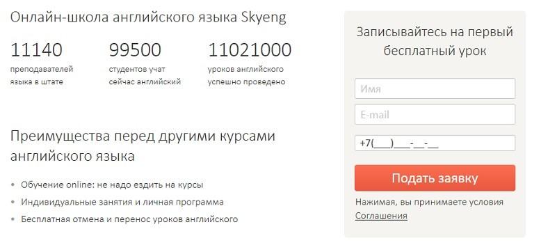 Skyeng.ru акции