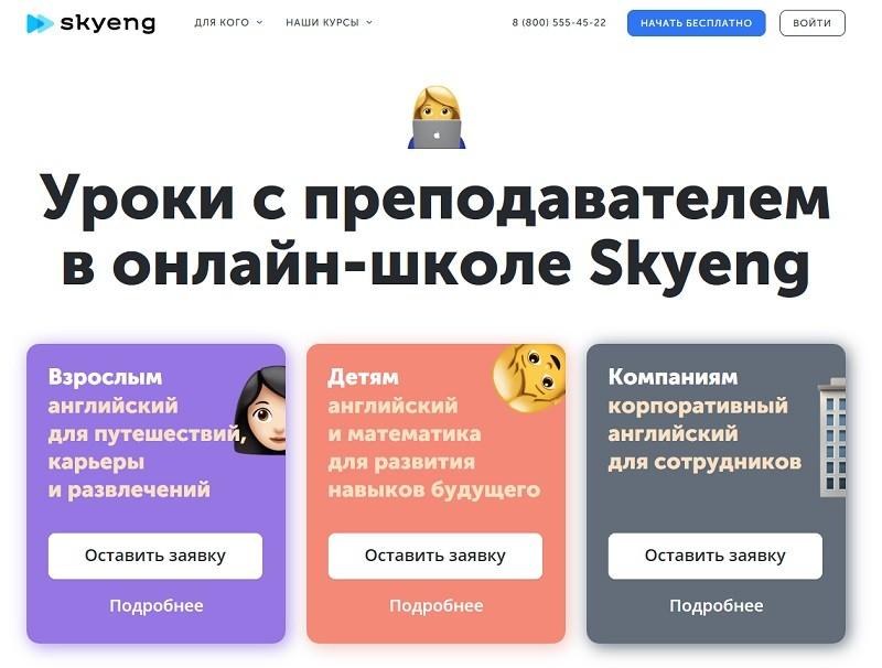Skyeng.ru главная