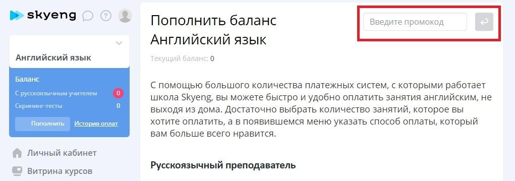 Skyeng.ru купон