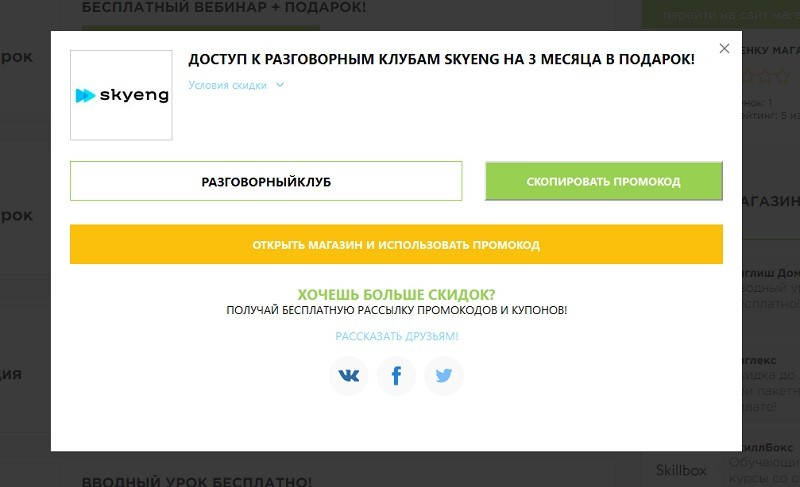 Skyeng.ru промокоды