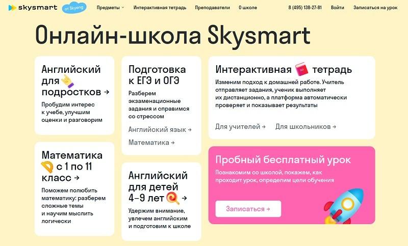 Скайсмарт главная