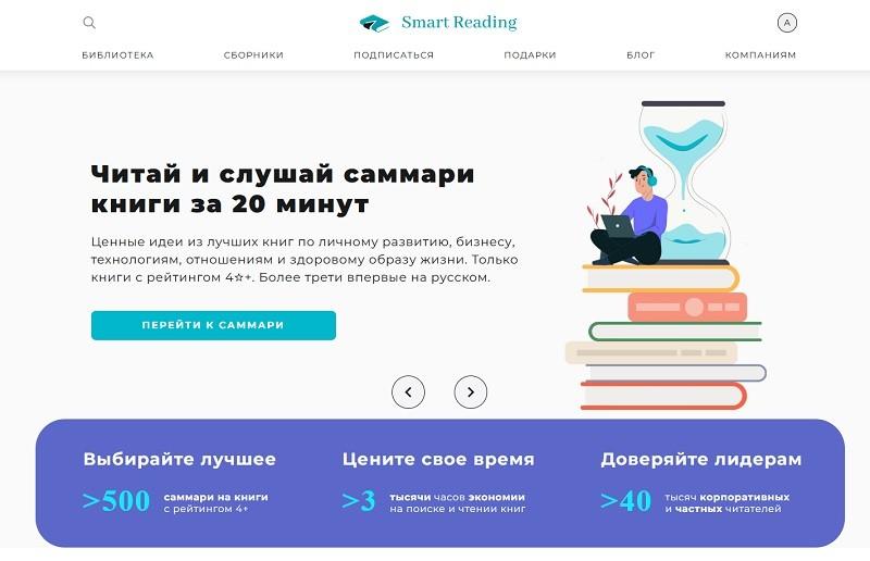 Smartreading.ru главная