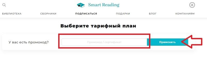 Smartreading.ru купон