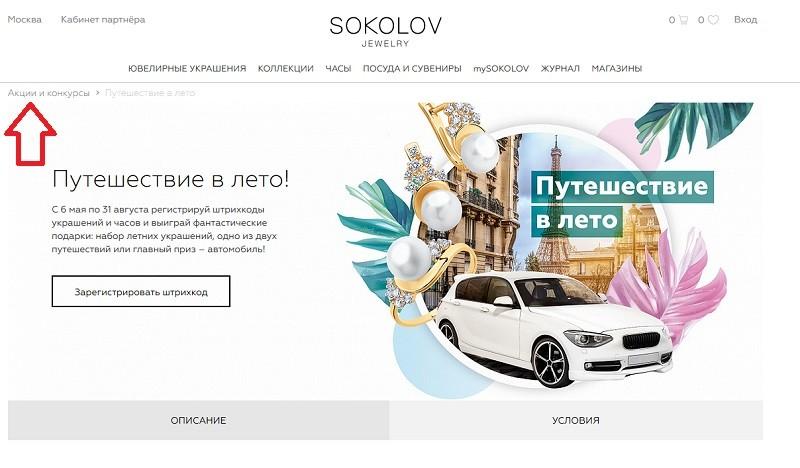 Соколов акции