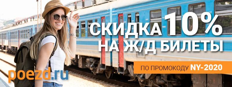 Скидки на Поезд.ру