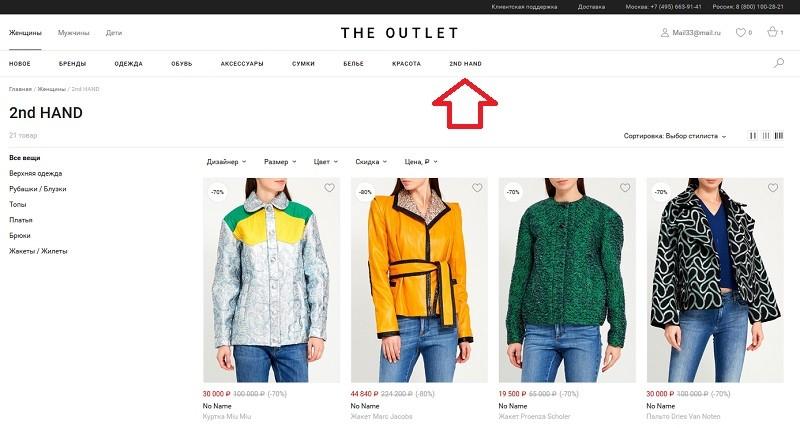 Theoutlet.ru акции