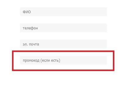 Трусики.ру купон