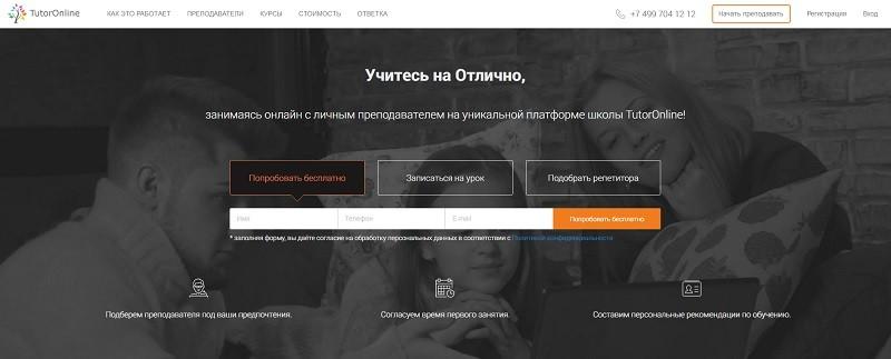 Tutoronline.ru главная