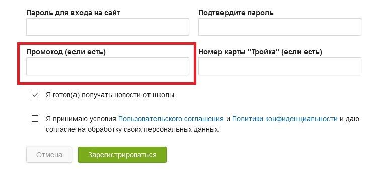 Tutoronline.ru купон