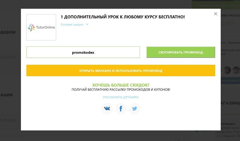 Tutoronline.ru промокоды