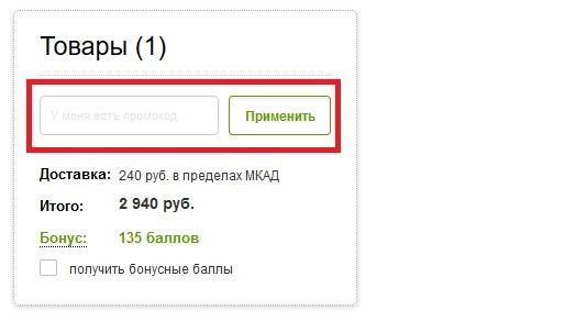ВсёВсё.ру купон