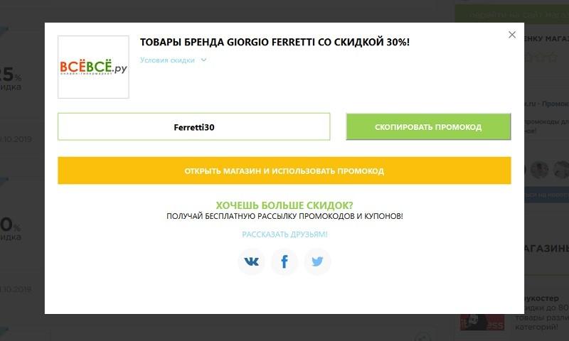 ВсёВсё.ру промокоды