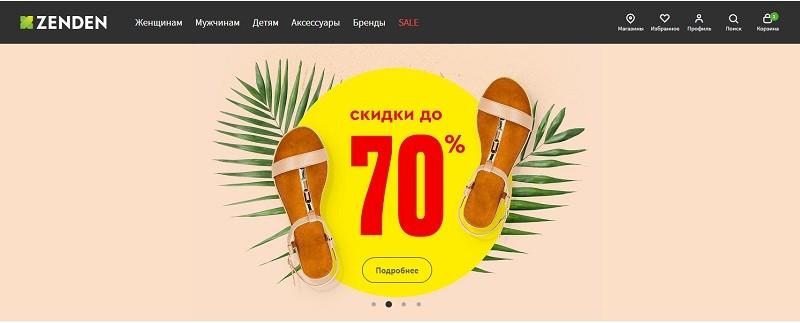 Zenden.ru главная