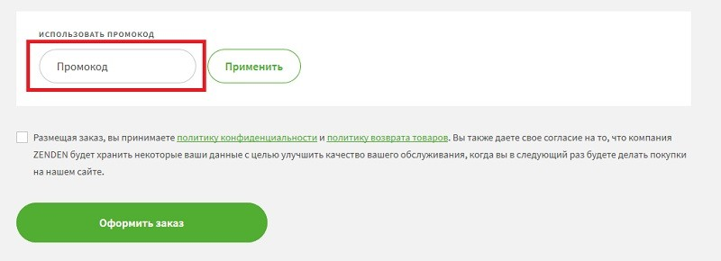 Zenden.ru купон