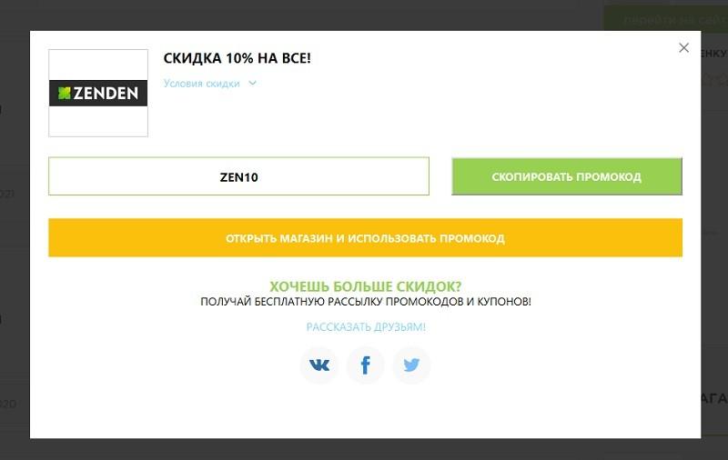 Zenden.ru промокоды