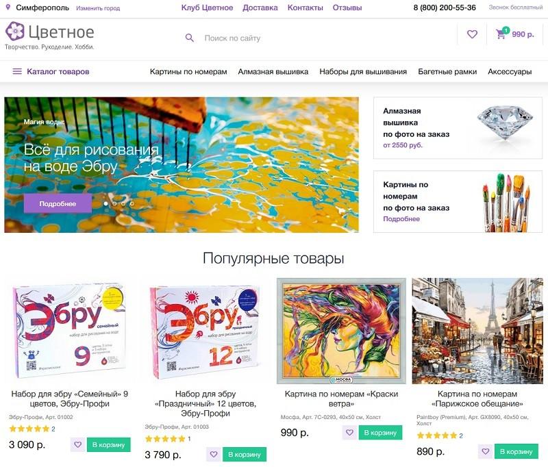 Zvetnoe.ru главная
