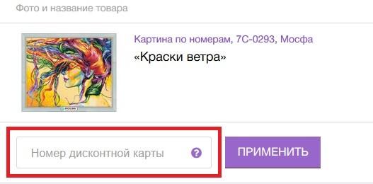 Zvetnoe.ru купон