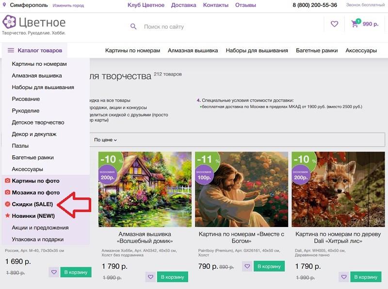 Zvetnoe.ru скидки