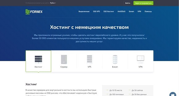 Хостинг-компания Fornex