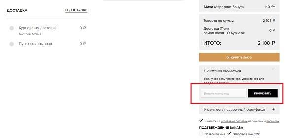 Введите промокод в это поле на сайте YSLBEAUTY.COM.RU
