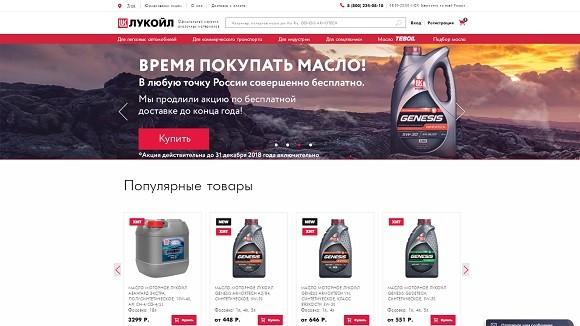 О магазине Lukoil-shop.ru