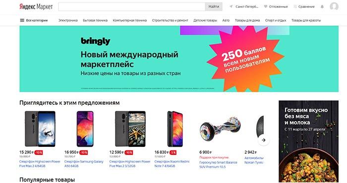 Яндекс Маркет Интернет Магазин Феодосия
