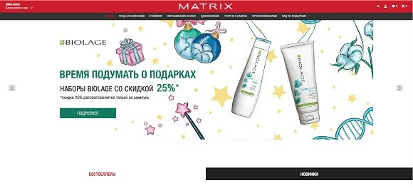О магазине Матрикс