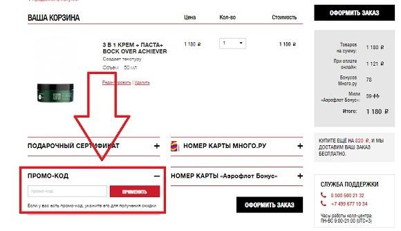 Промокоды для магазина Matrix.ru