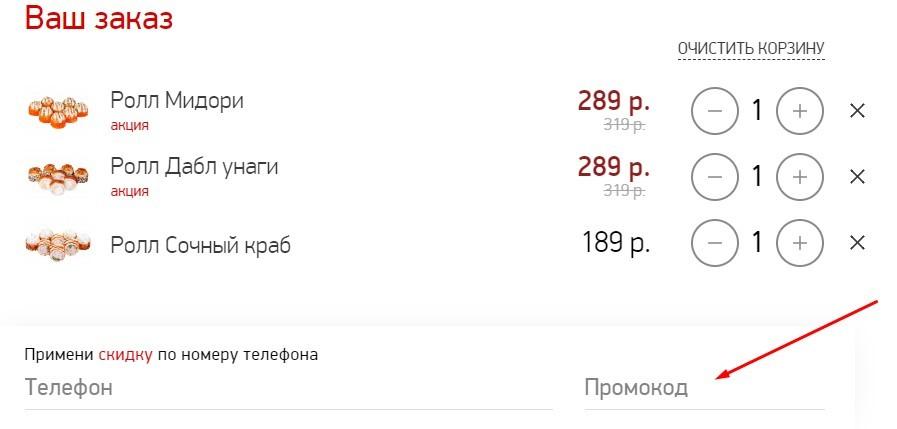 Промокод Суши Вок