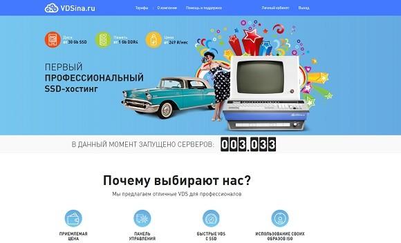 Хостинг-компания VDSina.ru