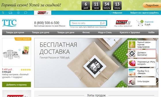 Интернет-магазин ТТС