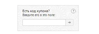 Промокод ТТС