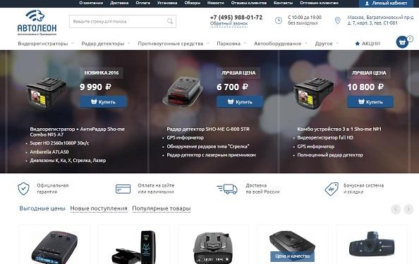 Интернет-магазин Автолеон
