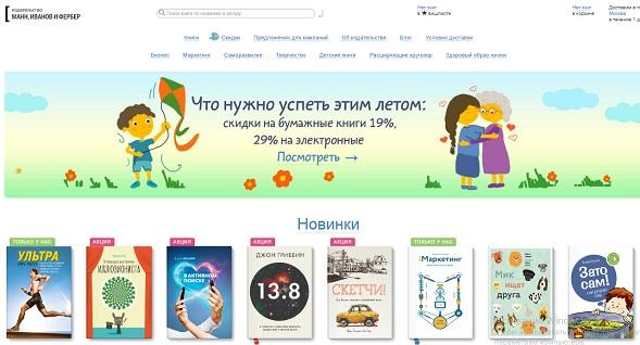 Интернет-магазин Манн, Иванов и Фербер