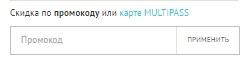Промокод для магазина Respublica.ru