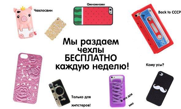 Еженедельный розыгрыш чехлов на телефоны для подписчиков группы MiniInTheBox VK