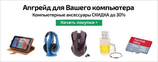 Скидки до 30% на аксессуары для компьютера в MiniInTheBox