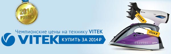 Техника VITEK по 2014 руб. в Сотмаркет