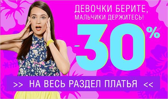 Скидка 30% на платья в магазине Вайлдберриз