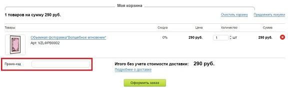Промокоды для магазина Pokupalkin.ru