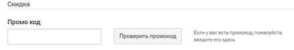 Промокоды для сервиса  Busfor.ru