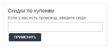 Скидки по купонам для магазина Robotbaza.ru