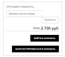 Коды на скидку для магазина Ruxara.ru